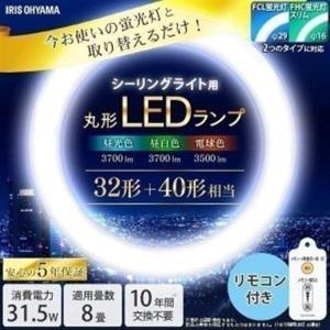 今お使いの蛍光灯からLEDに簡単交換! FCL、FHC丸形蛍光灯シーリングライト照明機器専用。  ●...