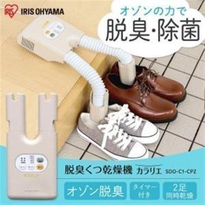 タイムセール!靴乾燥機 シューズドライヤー 脱臭くつ乾燥機 カラリエ SDO-C1-C アイリスオーヤマ オゾン 2足同時 除菌 革靴 ズック ブーツ|irisplaza