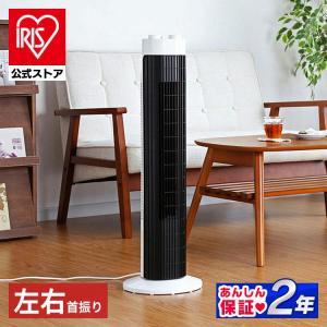 扇風機 アイリスオーヤマ タワー型 静音 静か 上下 ルーバー タワーファン タワー型扇風機 メカ式   リビング  TWF-D82T|irisplaza