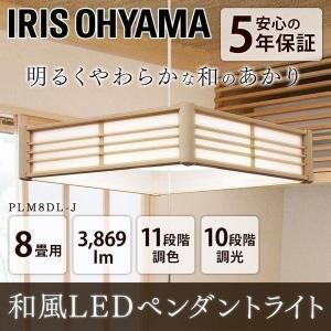 ペンダントライト アイリスオーヤマ LED 8畳 調色 おしゃれ 和風 メタルサーキットシリーズ P...