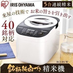 精米機 アイリスオーヤマ 家庭用 自宅用 小型 米屋の旨み 銘柄純白づき RCI-B5-W