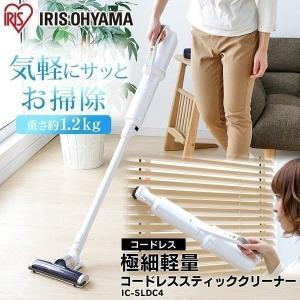 掃除機 クリーナー 軽い 極細軽量スティッククリーナー IC-SLDC4 アイリスオーヤマ おしゃれ スリム|irisplaza