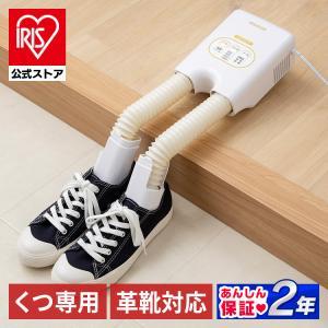靴乾燥機 アイリスオーヤマ くつ乾燥機 カラリエ オゾン 脱臭 消臭 除菌 ダブルノズル 2足同時 革靴 ブーツ 脱臭くつ乾燥機 SD-C2-W