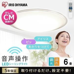 シーリングライト 6畳 おしゃれ LED アイリスオーヤマ 音声操作 LEDシーリングライト 5.1...