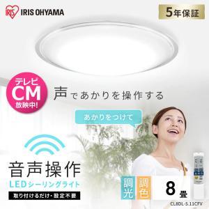 シーリングライト 8畳 おしゃれ LED 調色 アイリスオーヤマ LEDシーリングライト 5.11 ...