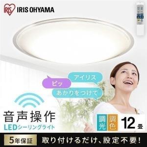 シーリングライト おしゃれ LED 12畳 調色 アイリスオーヤマ LEDシーリングライト 5.11...