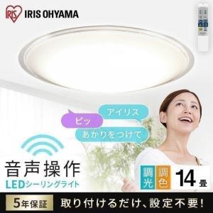シーリングライト 14畳 おしゃれ LED 調色 アイリスオーヤマ LEDシーリングライト 5.11...