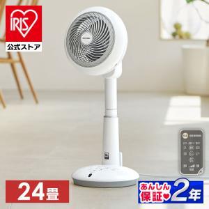 サーキュレーター 扇風機 サーキュレーター扇風機 アイリスオーヤマ 静音 15cm 音声操作 スマー...