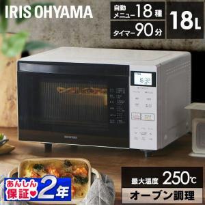 オーブンレンジ 安い フラット 電子レンジ 18L アイリスオーヤマ おしゃれ フラットテーブル レ...
