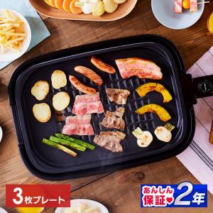 ホットプレート 焼肉 アイリスオーヤマ 網焼き風 3枚 焼肉 おしゃれ 焼肉用ホットプレート 丸洗い...
