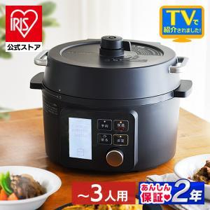 鍋 電気圧力鍋 2L 圧力鍋 電気 アイリスオーヤマ 初心者 使いやすい 時短 レシピ 65メニュー  KPC-MA2-B:予約品