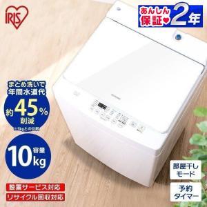 洗濯機 10kg 一人暮らし 新生活 アイリスオーヤマ 全自動 全自動洗濯機 10キロ PAW-10...