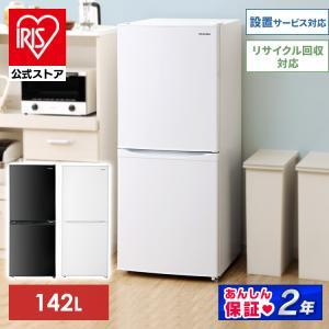 冷蔵庫 142L 新品 2ドア アイリスオーヤマ 東京ゼロエミ 冷凍冷蔵庫 新生活 ノンフロン冷凍冷...