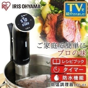 低温調理器 レシピ付き 低温調理 アイリスオーヤマ 家庭用 低温 調理 ステーキ 簡単 加熱 真空調理 IPX7防水 国内メーカー保証 日本語取説 LTC-01 (あすつく)