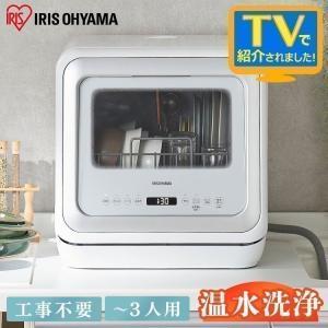 食洗機 工事不要 食器洗い乾燥機 アイリスオーヤマ 卓上 置き型 コンパクト タンク式 食器 おしゃ...