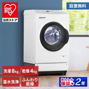 洗濯機 ドラム式 8kg アイリスオーヤマ ドラム式洗濯機 一人暮らし 洗濯 ドラム 洗浄 新生活 ...