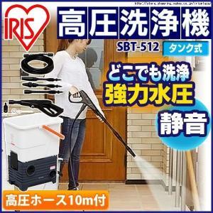 タイムセール!高圧洗浄機 タンク式高圧洗浄機 家庭用 手動 静音 SBT-512 アイリスオーヤマベ...