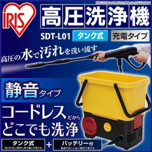 高圧洗浄機 タンク式高圧洗浄機 家庭用 手動 充電タイプ SDT-L01 イエロー/ブラック 限定数量超特価 アイリスオーヤマベランダ 洗車|irisplaza