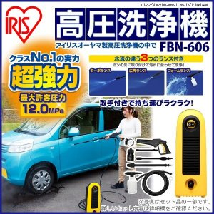 高圧洗浄機 家庭用 手動 FBN-606ベランダ 洗車 アイリスオーヤマ|irisplaza