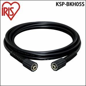 高圧洗浄機 家庭用 パーツ 別売高圧ホース 5m KSP-BKH05S アイリスオーヤマ