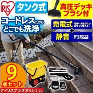 高圧洗浄機 タンク式高圧洗浄機 家庭用 手動 充電タイプデッキブラシセット SDT-L01V アイリスオーヤマベランダ 洗車|irisplaza