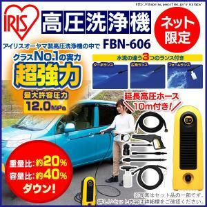 高圧洗浄機 家庭用 手動 FBN-606 延長高圧ホース10m付き アイリスオーヤマ ネット限定ベランダ 洗車|irisplaza