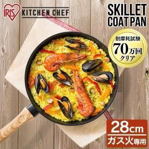 フライパン 28cm アイリスオーヤマ 焦げ付かない 長持ち スキレット おしゃれ スキレットコートパン 28cm SKL-28GS|irisplaza