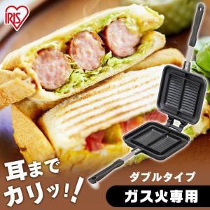 ホットサンドメーカー アイリスオーヤマ 直火 ダブル おしゃれ フライパン グリルパン お弁当 ホットサンド 具だくさんホットサンドメーカー GHS-Dの画像