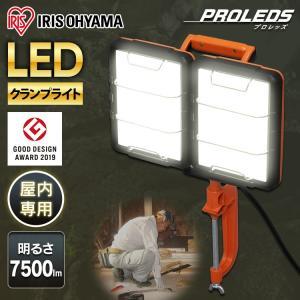led投光器 7500lm  LED 投光器 ワークライト LEDクランプライト LWT-7500C...