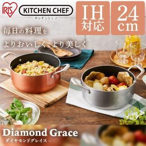 毎日の料理をおいしく、より美しく。 キッチンの雰囲気を変える上質なカラー。  クリアコーティングが生...