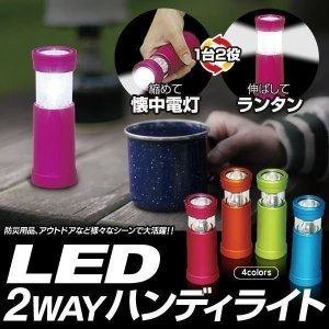 ハンディタイプで持ち運びに便利なLEDライトです。 縮めると「懐中電灯」、伸ばすと「ランタン」として...
