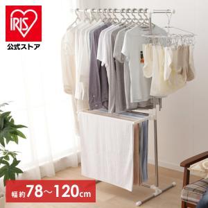 物干し 室内物干し 折りたたみ 物干しスタンド 洗濯物干し 室内 おしゃれ アイリスオーヤマ H-78SH (あすつく)|irisplaza