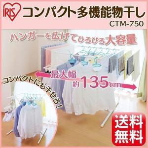 1人暮らしや2台目需要に適した室内物干しです。 洗濯物の量によって形状を変えることができ、使わないと...