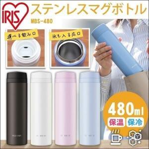 (受賞セール)水筒 おしゃれ 大人 子供 ステンレス ステンレスマグボトル スクリュー 0.48L MBS-480 480 アイリスオーヤマ  スポーツ レジャー(在庫処分特価)|irisplaza