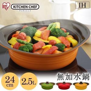 無加水鍋 アイリスオーヤマ 無水鍋 IH対応 無加水鍋 数量限定 24cm 浅型 セラミックコーティング 在庫限り 両手鍋