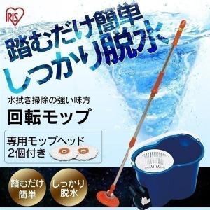回転モップセット  KMO-450 ブルー ペダルを踏むだけで簡単脱水!手を汚さずお掃除できる回転モ...