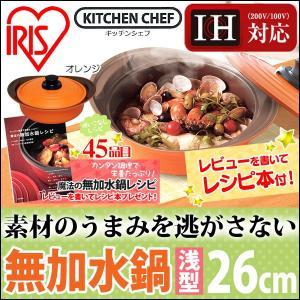 無加水鍋 アイリスオーヤマ 無水鍋 IH対応 無加水鍋 26cm 浅型 セラミックコーティング 在庫限り 両手鍋