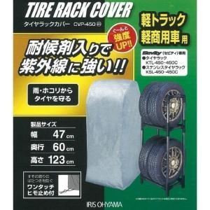 タイヤカバー タイヤラックカバー カバー タイヤ 収納 CVP-450 シルバー (タイヤラックKTL-450・KSL-450専用)(タイヤカバー 車庫 /アイリスオーヤマ)|irisplaza