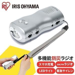 防災用品 地震対策 懐中電灯 手回し充電ラジオライト 限定数量超特価|irisplaza