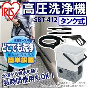 高圧洗浄機 タンク式高圧洗浄機 家庭用 手動 SBT-412( 洗車 ベランダ 掃除/アイリスオーヤマ)|irisplaza