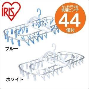 洗濯バサミ 洗濯物干し ピンチハンガー おしゃれ 可愛い洗濯バサミ アルミピンチハンガー PIA-44P アイリスオーヤマ