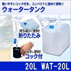 ウォータータンク 20L WAT-20L 20Lの水を入れられる折りたたみ式の貯水タンクです。コンパ...