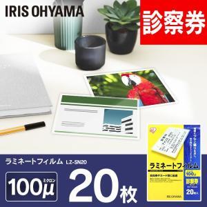 ラミネートフィルム 診察券サイズ 100マイクロメートル LZ-SN20 (20枚入り) アイリスオーヤマ|irisplaza