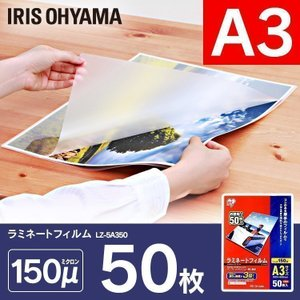 ラミネートフィルム A3サイズ ラミネーター A3 150マイクロメートル LZ-5A350 (50枚入り) アイリスオーヤマ