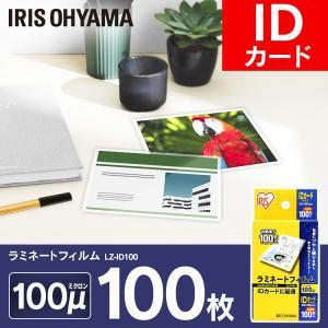 ラミネートフィルム IDカードサイズ 100マイクロメートル LZ-ID100 (100枚入り) アイリスオーヤマ|irisplaza