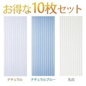 波板 NIPVC-308 ナチュラル・ナチュラルブルー・乳白 10枚セット 硬質塩化ビニル製で断面が...