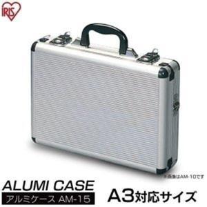 工具箱 アルミケース AM-15 アルミ アタッシュケース アルミケース ツールボックス トランク  ビジネス A3サイズ 鍵付 アイリスオーヤマ|irisplaza