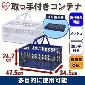 取手付折りたたみコンテナ(32L) TOC-32L 青/灰・クリア (幅47.5×奥行き34.5×高さ24.2/折り畳み 収納ケース ボックス/アイリスオーヤマ)