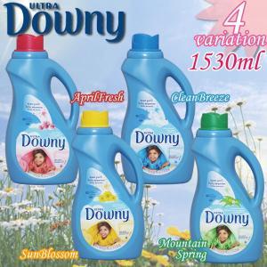 ウルトラダウニー 1530ml April Fresh・Clean Breeze・Mountain Spring・Sun Blossom Downy 液体柔軟剤 限定数量超特価|irisplaza