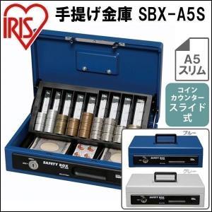 手提げ金庫(A5 スリム) SBX-A5S ブルー・グレー(金庫 小型/アイリスオーヤマ)